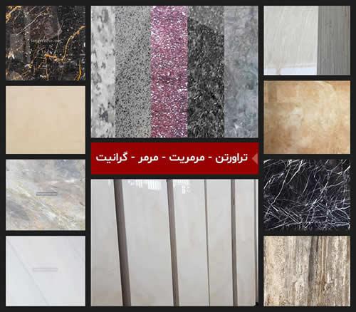 صنایع سنگ وزین – سنگ ساختمانی و مصنوعات سنگی