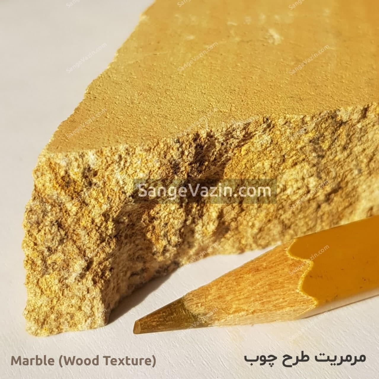 بافت سنگ مرمریت طرح چوب