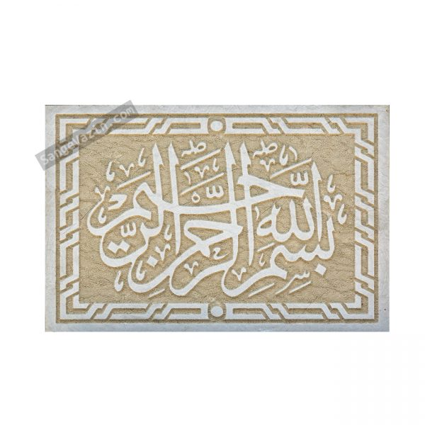 کتیبه و سردر بسم الله الرحمن الرحیم