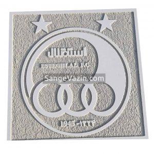 لوگو استقلال - سنگی - - چاپ بر روی سنگ