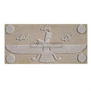 کتیبه - تابلو سنگی فروهر