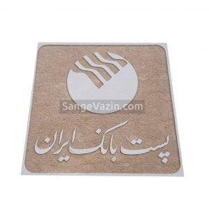 پست بانک لوگو سنگی - چاپ بر روی سنگ