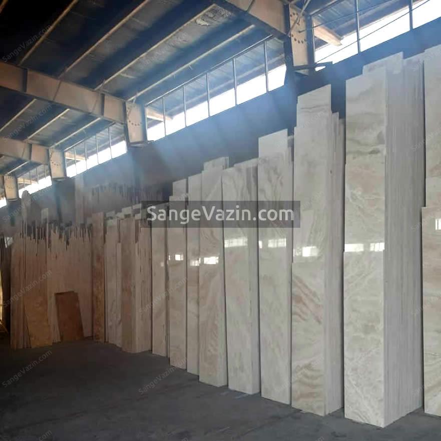 سنگ ساختمانی تراورتن عباس آباد وزین در کرج