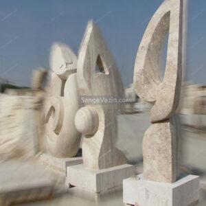 نماد های سنگی شهری