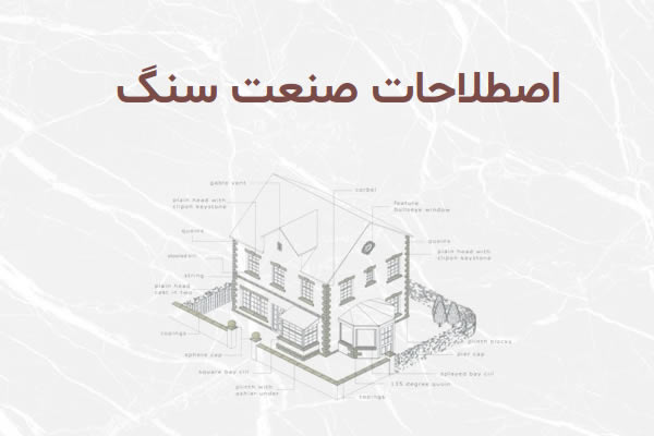 اصطلاحات سنگی ساختمان