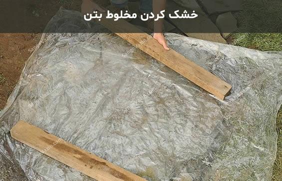 خشک کردن بتن سنگ فرش
