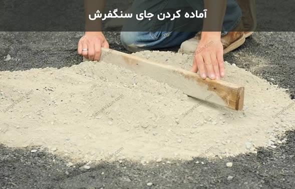 جای سنگ فرش