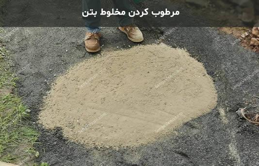 مخلوط کردن بتن سنگ فرش
