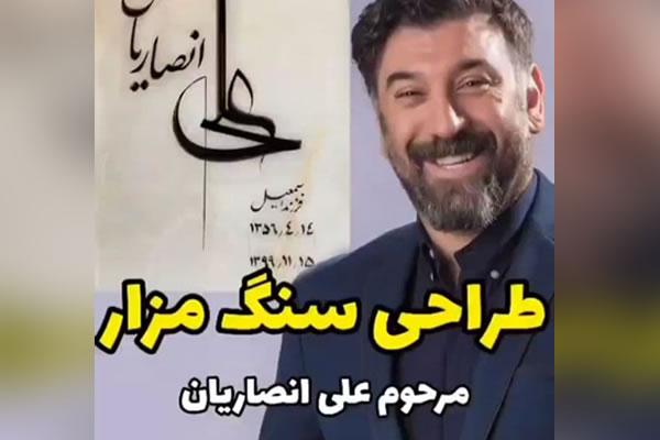 سنگ مزار علی انصاریان